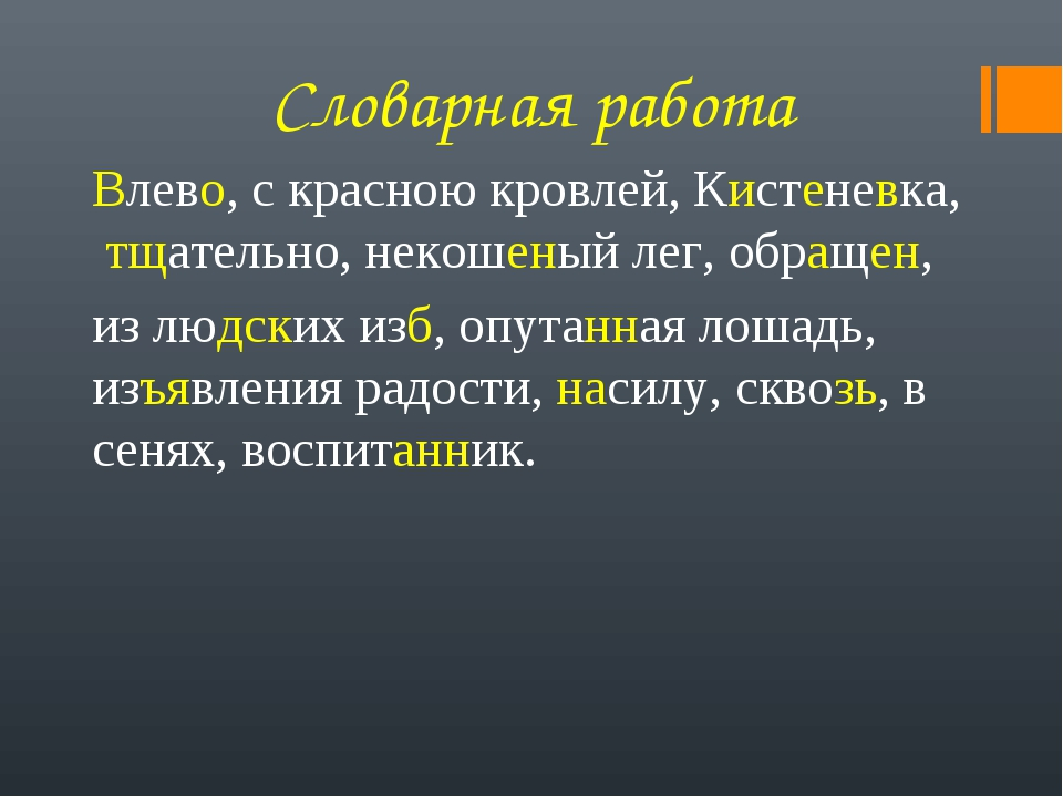 Словарная работа Влево, с красною кровлей, Кистеневка, тщательно, некошеный л...