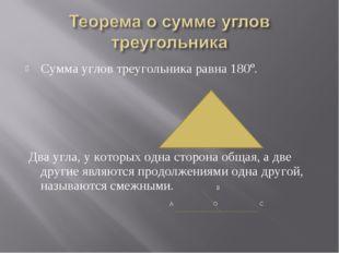 Сумма углов треугольника равна 180º. Два угла, у которых одна сторона общая,