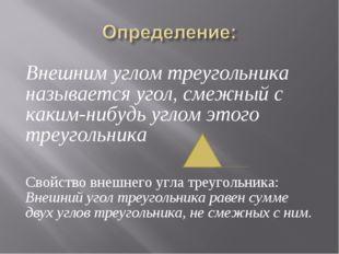 Внешним углом треугольника называется угол, смежный с каким-нибудь углом этог