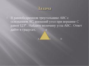 В равнобедренном треугольнике ABC с основанием AC, внешний угол при вершине C