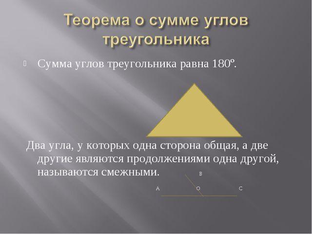 Сумма углов треугольника равна 180º. Два угла, у которых одна сторона общая,...