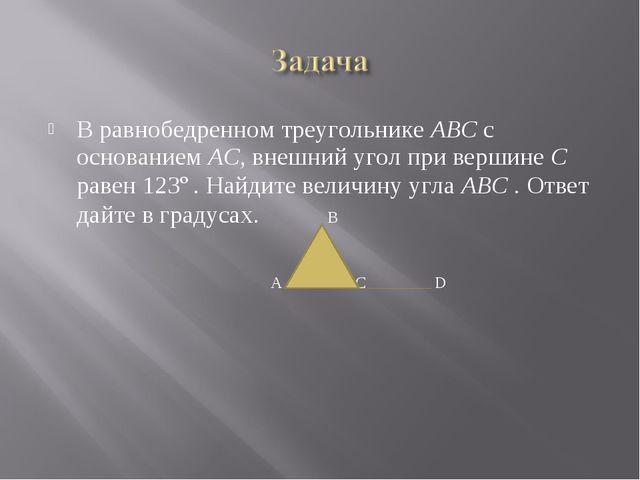В равнобедренном треугольнике ABC с основанием AC, внешний угол при вершине C...