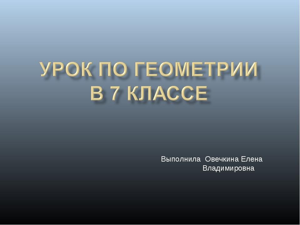 Выполнила Овечкина Елена Владимировна