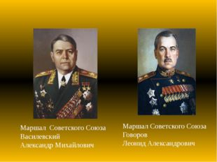 Маршал Советского Союза Василевский Александр Михайлович Маршал Советского С