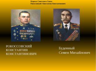 РОКОССОВСКИЙ КОНСТАНТИН КОНСТАНТИНОВИЧ Маршал Советского Союза Рокоссовский