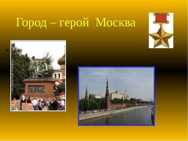 « Город – герой Москва