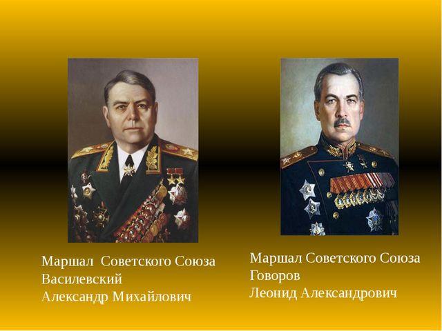 Маршал Советского Союза Василевский Александр Михайлович Маршал Советского С...