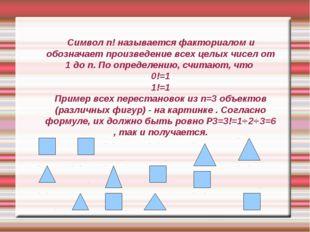 Символ n! называется факториалом и обозначает произведение всех целых чисел о