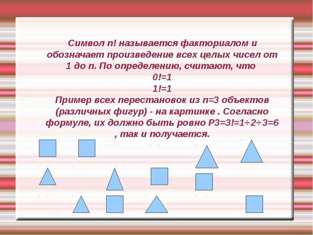 Символ n! называется факториалом и обозначает произведение всех целых чисел о...