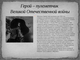 ВКрасную Армию меня призвали в мае 1944 года. Симферопольский военкомат отпра