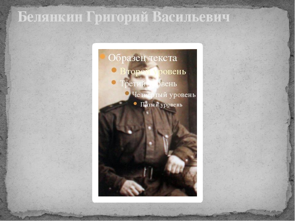 Белянкин Григорий Васильевич