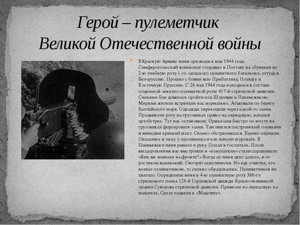 ВКрасную Армию меня призвали в мае 1944 года. Симферопольский военкомат отпра...