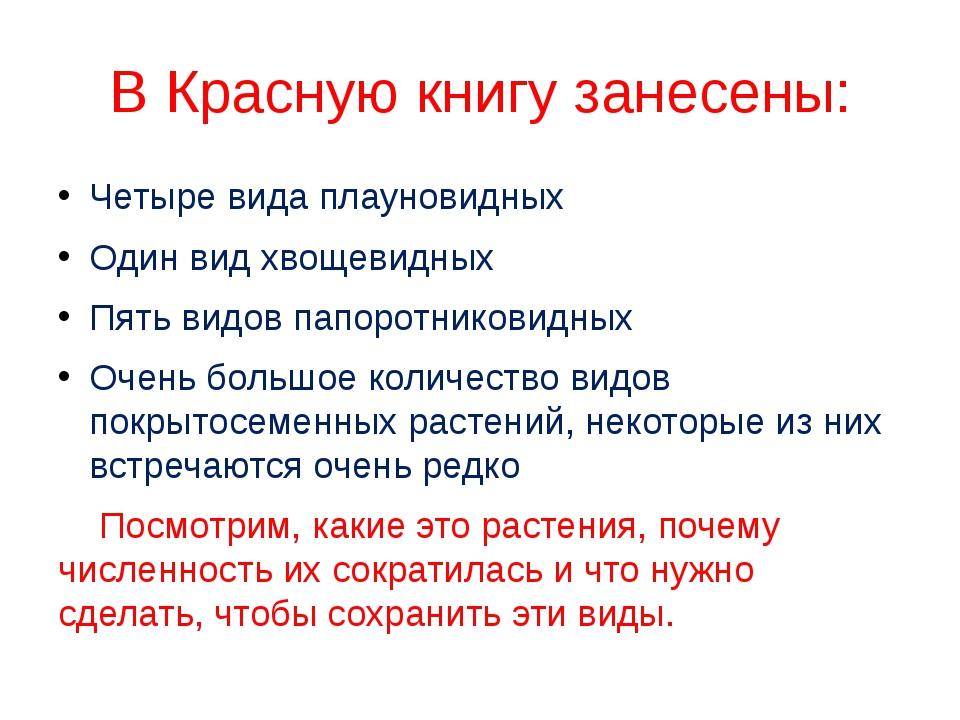 В Красную книгу занесены: Четыре вида плауновидных Один вид хвощевидных Пять...