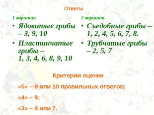 1 вариант Ядовитые грибы – 3, 9, 10 Пластинчатые грибы – 1, 3, 4, 6, 8, 9, 10