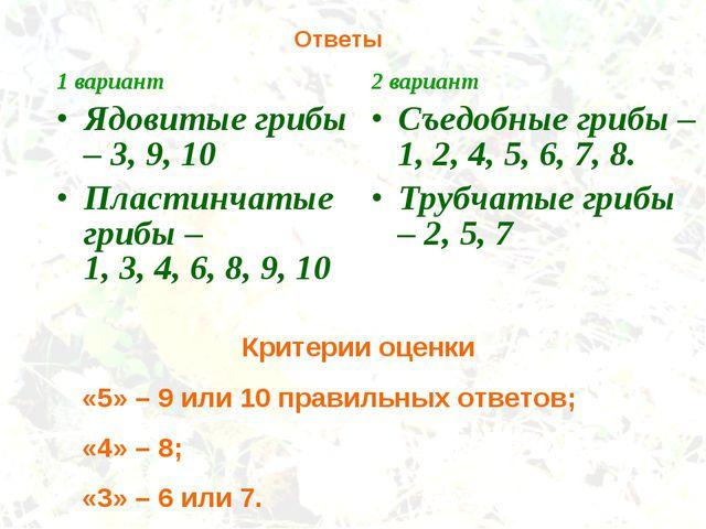 1 вариант Ядовитые грибы – 3, 9, 10 Пластинчатые грибы – 1, 3, 4, 6, 8, 9, 10...