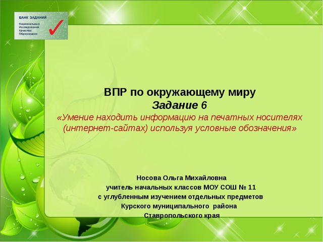 ВПР по окружающему миру Задание 6 «Умение находить информацию на печатных нос...