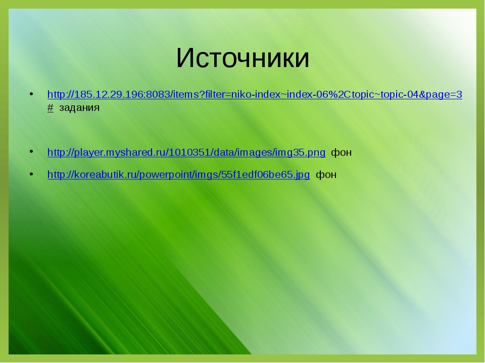 Источники http://185.12.29.196:8083/items?filter=niko-index~index-06%2Ctopic~...