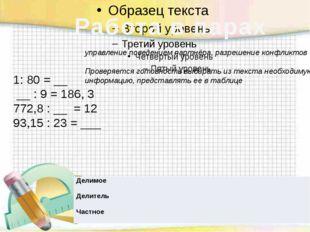 = Работа в парах 1: 80 = __ __ : 9 = 186, 3 772,8 : __ = 12 93,15 : 23 = ___
