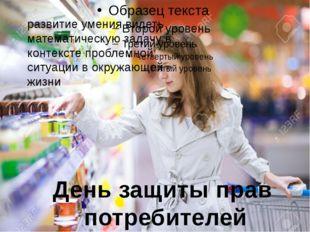 День защиты прав потребителей развитие умения видеть математическую задачу в