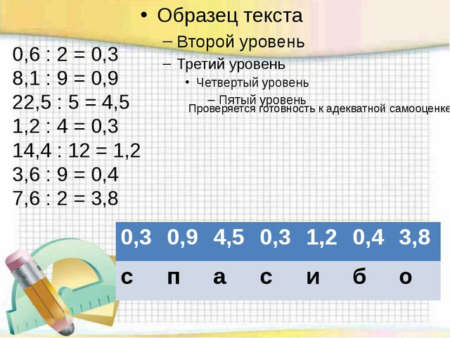 0,6 : 2 = 0,3 8,1 : 9 = 0,9 22,5 : 5 = 4,5 1,2 : 4 = 0,3 14,4 : 12 = 1,2 3,6...