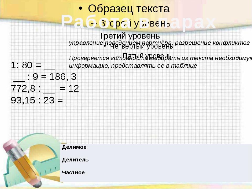 = Работа в парах 1: 80 = __ __ : 9 = 186, 3 772,8 : __ = 12 93,15 : 23 = ___...