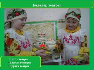 Балалар театры Өстәл театры Бармак уеннары Курчак театры