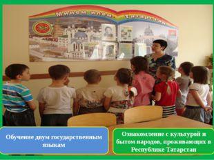 Ознакомление с культурой и бытом народов, проживающих в Республике Татарстан