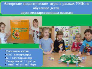 Авторские дидактические игры в рамках УМК по обучению детей двум государстве