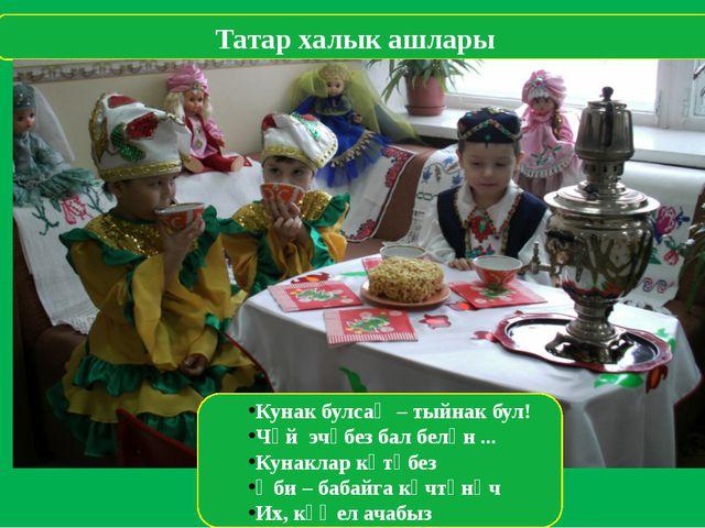 Татар халык ашлары Кунак булсаң – тыйнак бул! Чәй эчәбез бал белән ... Кунакл...