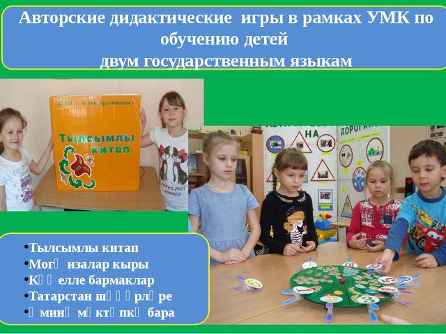 Авторские дидактические игры в рамках УМК по обучению детей двум государстве...