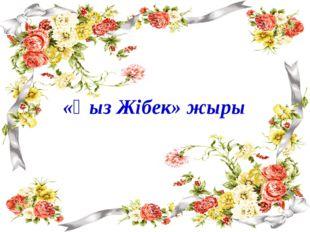 «Қыз Жібек» жыры