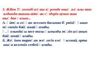 3. Жібек Төлегенді алғаш көргенде оның алқалы топ алдында ашына айтқан сөздер