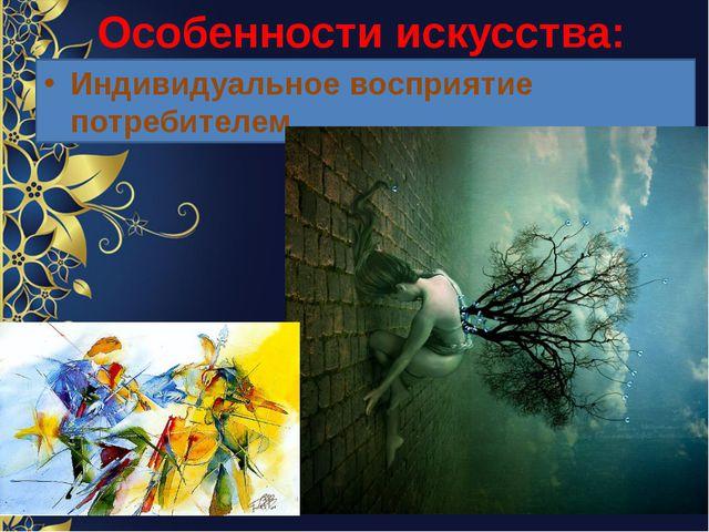 Особенности искусства: Индивидуальное восприятие потребителем