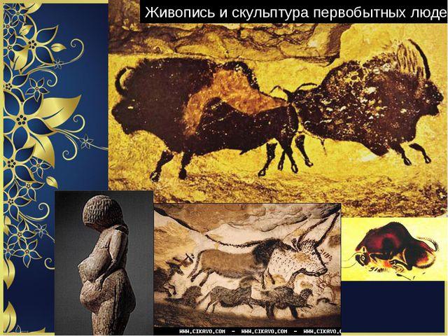Живопись и скульптура первобытных людей