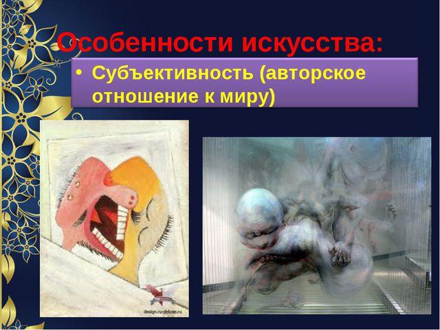 Особенности искусства: