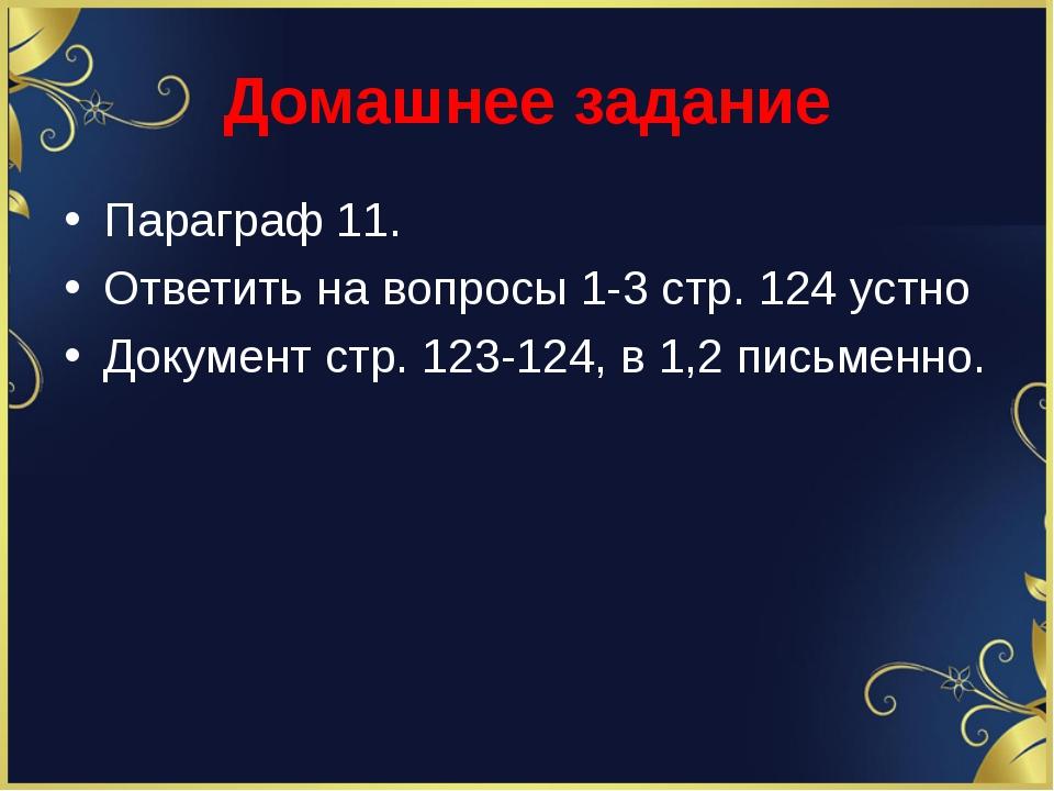 Домашнее задание Параграф 11. Ответить на вопросы 1-3 стр. 124 устно Документ...