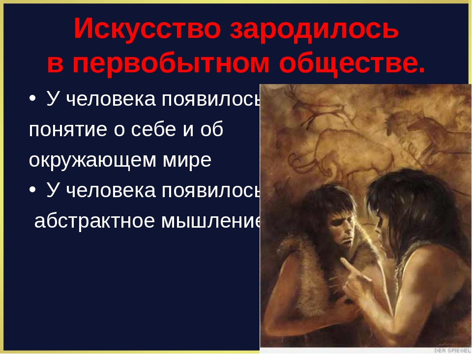 Искусство зародилось в первобытном обществе. У человека появилось понятие о с...