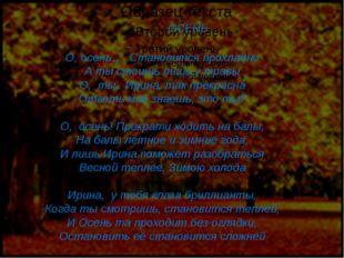 ОСЕНЬ О, осень… Становится прохладно А ты стоишь лишь у травы О, ты, Ирина,