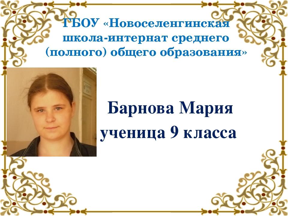 ГБОУ «Новоселенгинская школа-интернат среднего (полного) общего образования»...