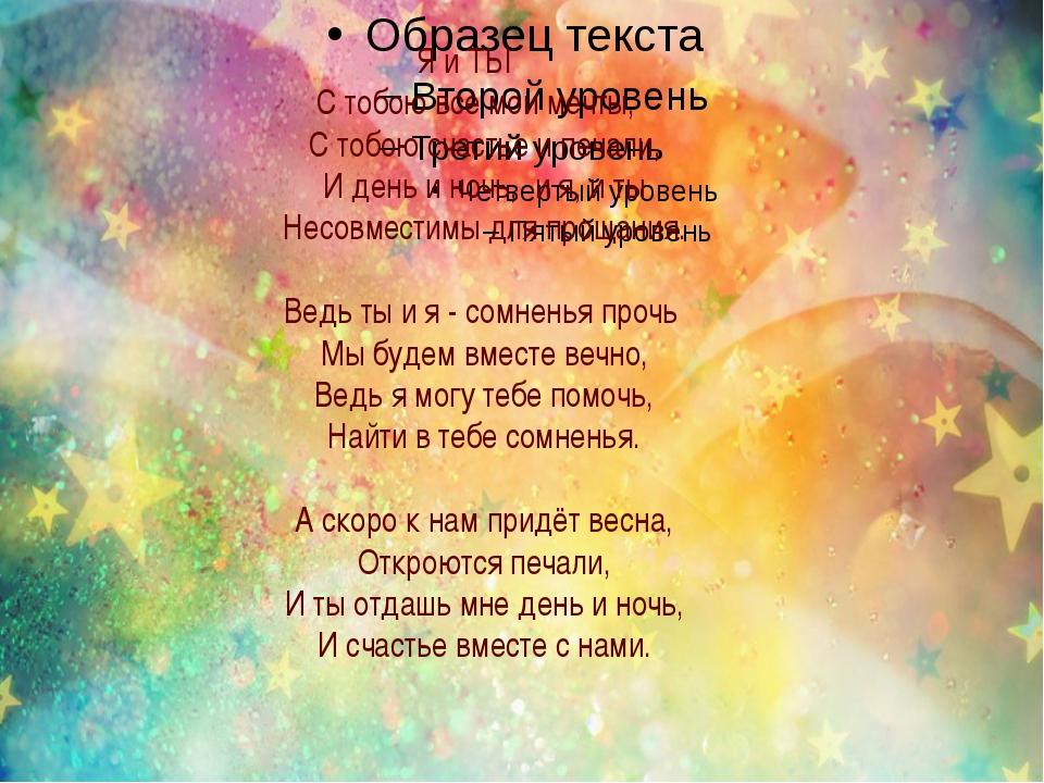 Я и ТЫ С тобою все мои мечты,  С тобою счастье и печали, И день и ночь, и я,...