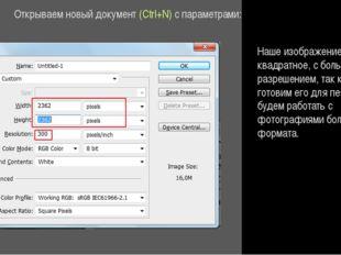Шаг 1 Открываем новый документ (Ctrl+N) с параметрами: Наше изображение квадр
