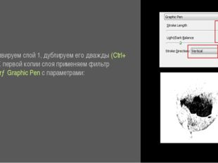 Активируем слой 1, дублируем его дважды (Ctrl+ J). К первой копии слоя приме