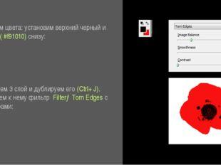 Поменяем цвета: установим верхний черный и красный ( #f91010) снизу: Активир