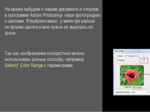 Шаг 2 На время забудем о нашем документе и откроем в программе Adobe Photosho