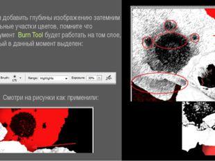 Чтобы добавить глубины изображению затемним отдельные участки цветов, помнит