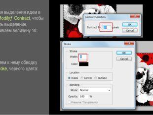 Не снимая выделения идем в Select→Modify→Contract, чтобы уменьшить выделение