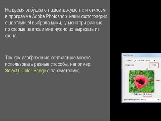Шаг 2 На время забудем о нашем документе и откроем в программе Adobe Photosho...