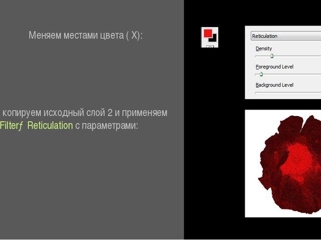 Меняем местами цвета ( X): Еще раз копируем исходный слой 2 и применяем филь...