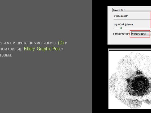 Устанавливаем цвета по умолчанию (D) и применяем фильтр Filter→Graphic Pen с...