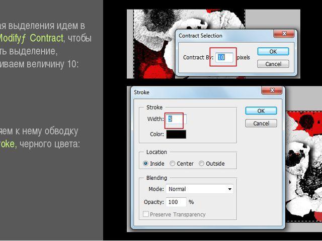 Не снимая выделения идем в Select→Modify→Contract, чтобы уменьшить выделение...